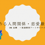 2018.9.16 金輝 〜恋愛・人間関係徹底討論会〜 議事録